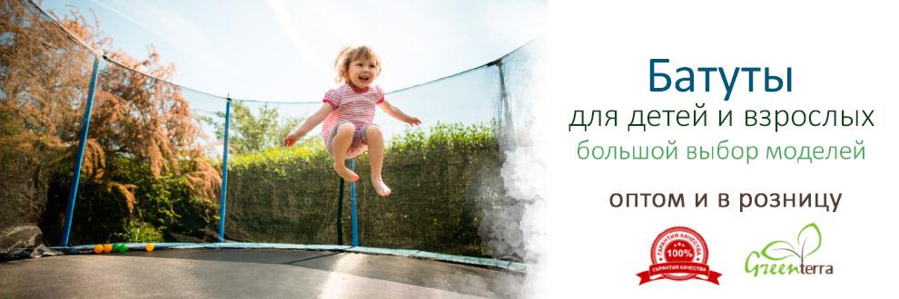 батуты с сеткой для взрослых и детей