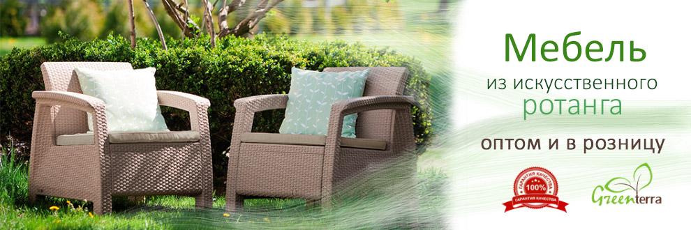 Мебель из искусственного ротанга. Садовая мебель.