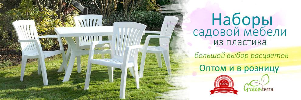 Наборы садовой мебели. Качественная мебель из пластика оптом и в розницу.