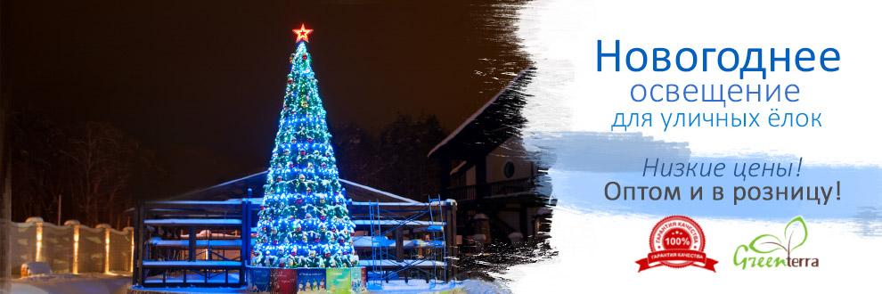Новогоднее освещение для ёлок по низким ценам