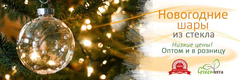 Новогодние шары и украшения из стекла оптом и в розницу, по низким ценам.