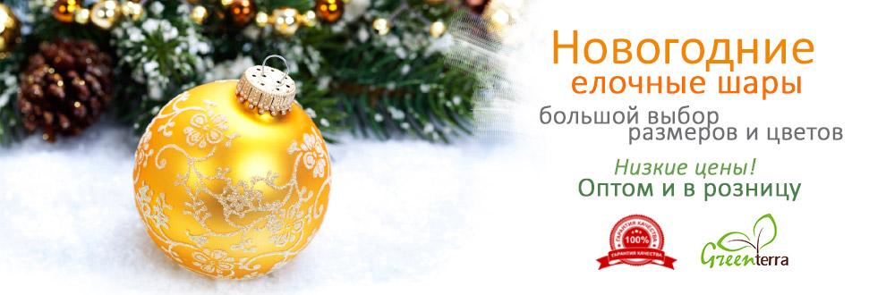 Елочные новогодние шары по низким ценам. Оптом и в розницу.
