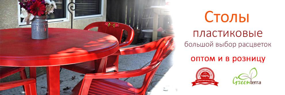 Пластиковые столы. Столы из пластмассы. Столы уличные. Садовая мебель оптом и в розницу