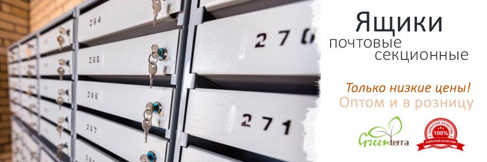 Ящики почтовые секционные. Ящики для подъездов. Железные почтовые ящики.