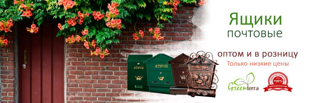 Почтовые ящики для писем и газет. Почтовые ящики для частного дома.