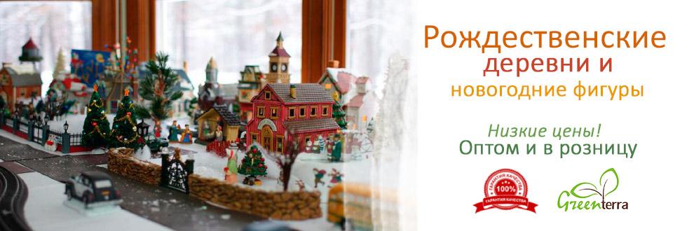 рождественские деревни и новогодние фигурки