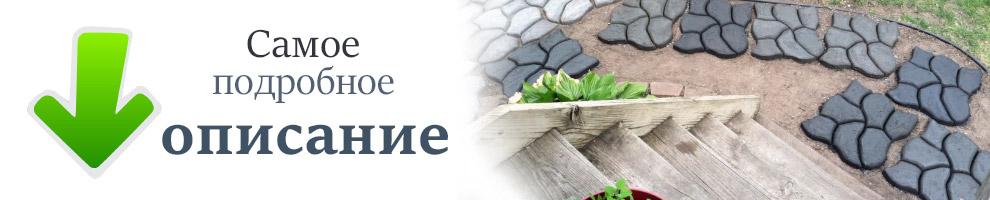 подробное описание садовых дорожек