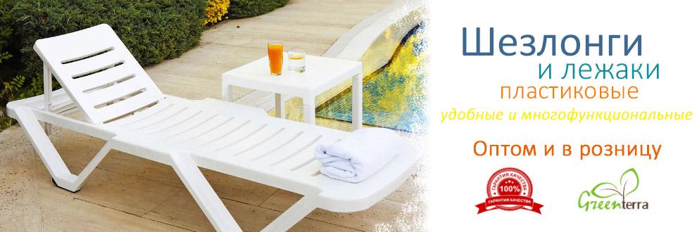 шезлонги и лежаки пластиковые. Для сада и пляжа удобные и легкие.