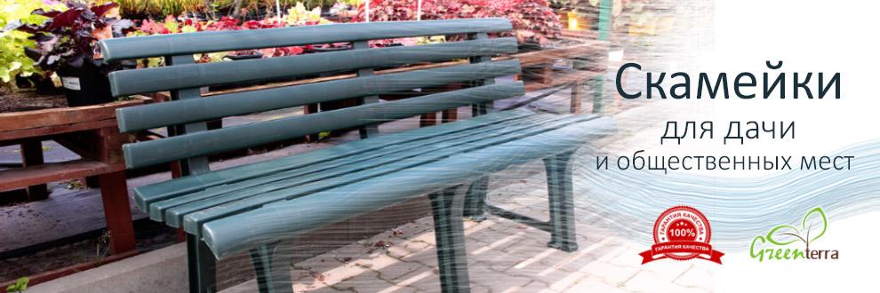 пластиковые скамейеи, большой выбор цветов