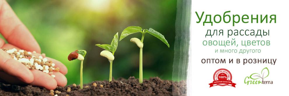 удобрения для рассады, овошей, цветов